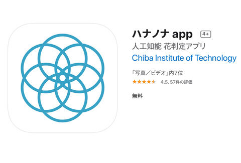 ハナノナ app