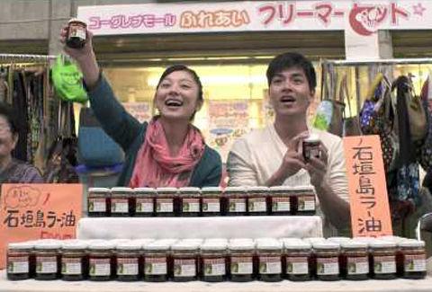 フリーマーケット石垣島ラー油
