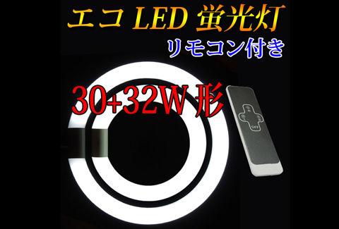 リモコン付き丸型LED蛍光灯