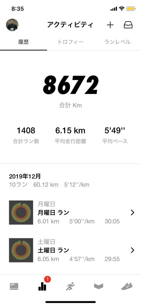 Nike Run Club December 2019