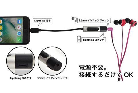 iPhone7:7Plus充電イヤホンニコイチアダプタ