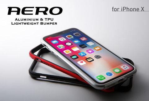 iPhone X 用 アルミ & TPU バンパー