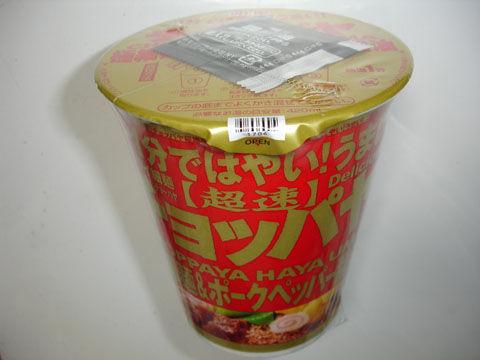 チョッパヤ極細麺&ポークペッパー醤油