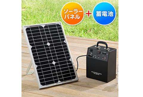 サンワダイレクト ソーラー充電キット ソーラーパネル&蓄電池セット 700-BTS007
