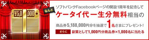 ソフトバンクFacebookページ1周年記念