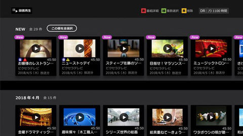 Xitアプリ録画番組