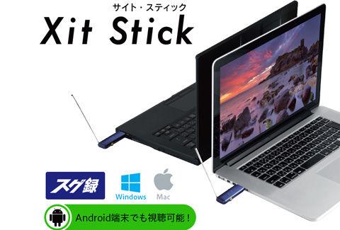 Xit Stick XIT-STK100