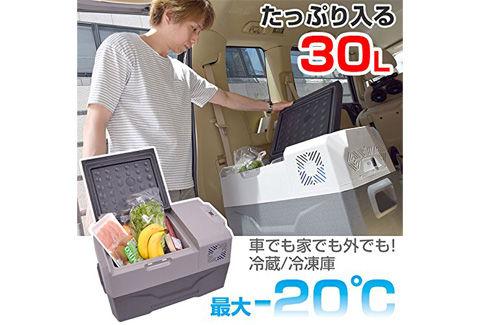 バッテリー内蔵30Lひえひえ冷蔵冷凍庫