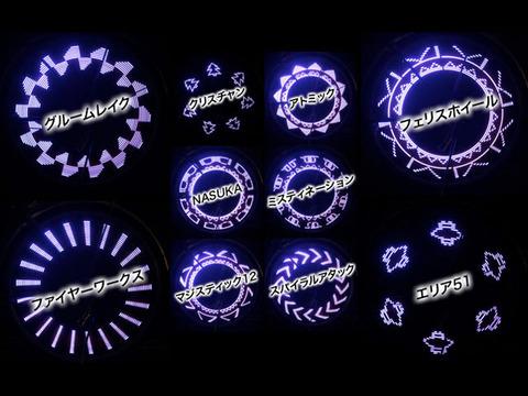 光る車輪 LEDマジカルホイール幾何学模様