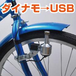 ダイナモ→USB