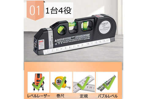 室内飾り測定用 多機能 水平器
