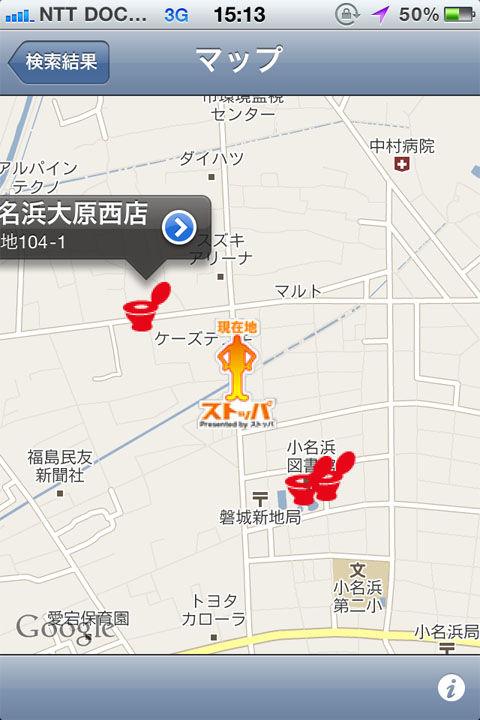 @トイレ地図情報