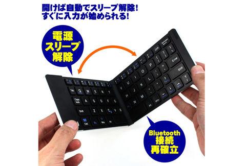 フォールディング コンパクトBluetoothモバイルキーボード