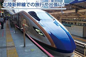 北陸新幹線での旅行や出張にぴったり!