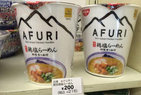 日清 THE NOODLE TOKYO AFURI 限定鶏塩らーめん