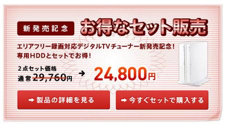 SoftBank SELECTION新発売記念キャンペーン