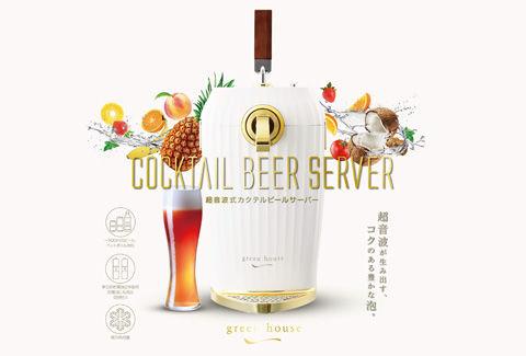カクテルビールサーバー