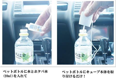 TaoTechUSBペットボトルキャップ型超音波加湿器