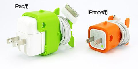 iPhoneとiPadの純正電源アダプタと一体化するケーブルホルダ