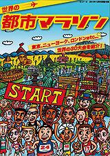 世界の都市マラソン