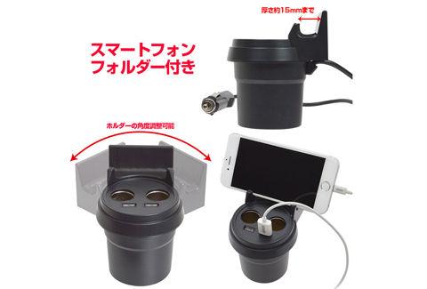 ドリンクホルダー固定シガー&USBデュアルチャージャー