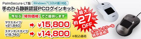 実売1万円台となった手のひら静脈認証PCログインキット
