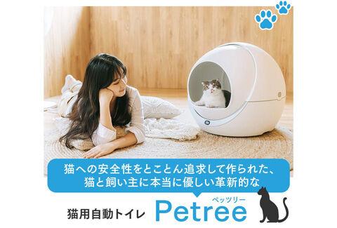猫用自動トイレ PETREE ペッツリー