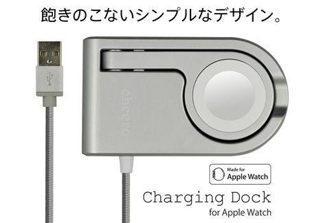 cheero Charging Dock for Apple Watch