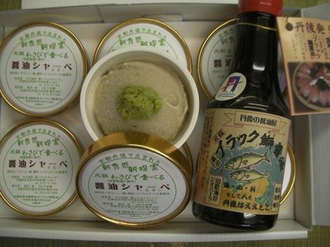 わさびで食べる醤油アイスとブラック鰤醤油
