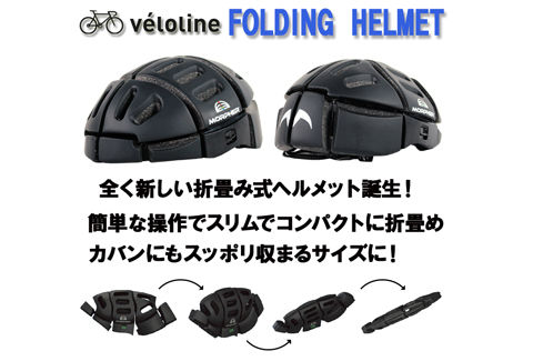 フォールディングヘルメット