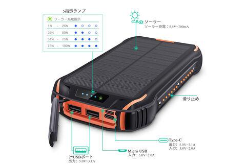 ワイヤレス充電対応 モバイルバッテリー ソーラーチャージャー