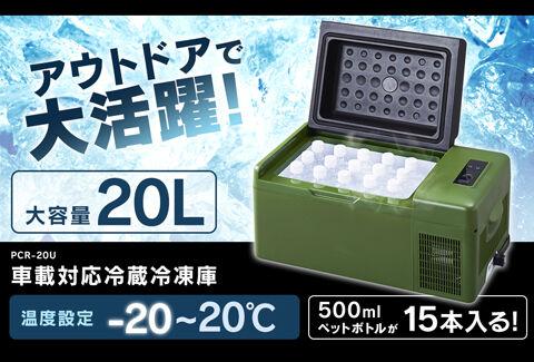 車載対応冷凍冷蔵庫 20L