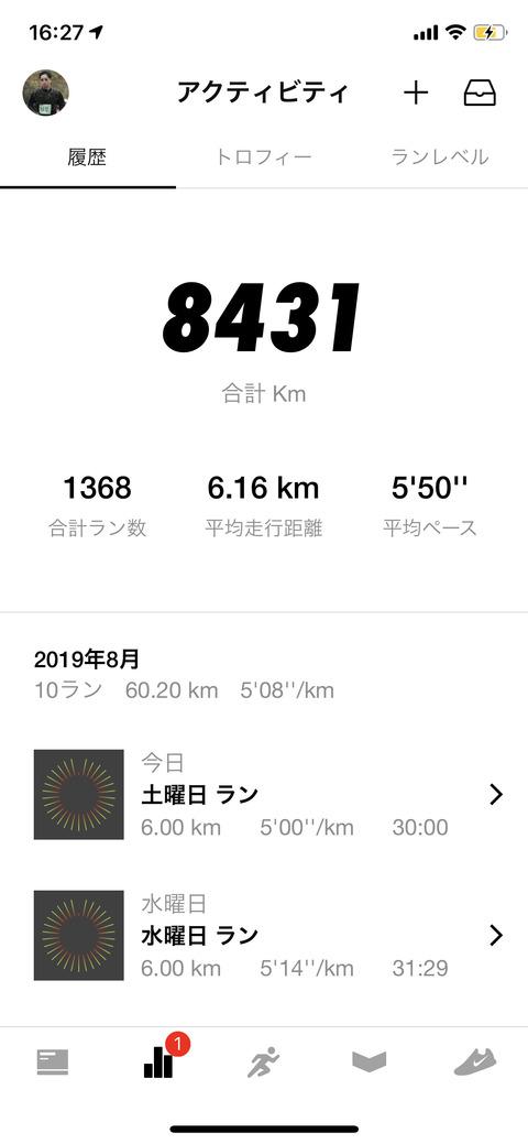 Nike Run Club August 2019