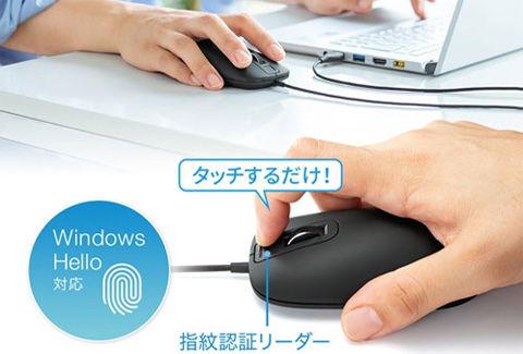 指紋認証マウス MA-IRFP139BK