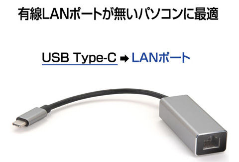 USB Type-C to Gigabit LAN 変換アダプター