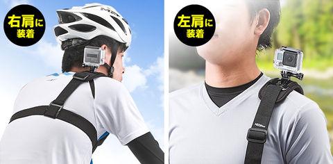 右左どちらの肩にも取り付け可能