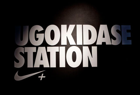 UGOKIDASE STATION