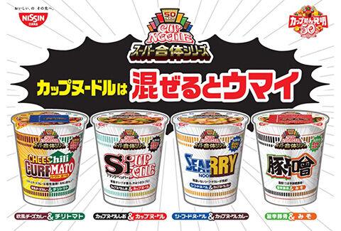 日清食品 カップヌードル スーパー合体シリーズ