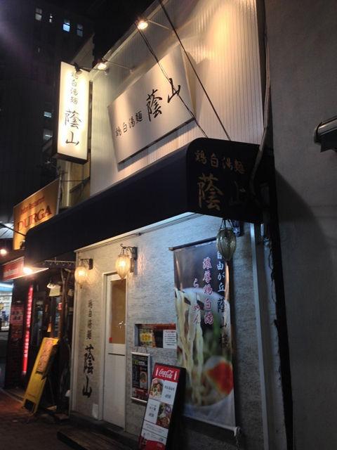 蔭山 高田馬場店外観