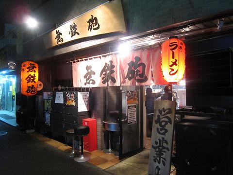 無鉄砲東京中野店