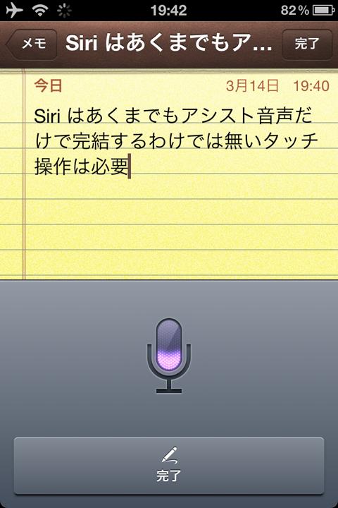 Siriによる文章入力