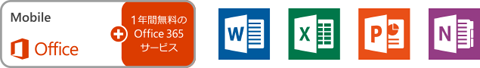 Office Mobile プラス Office 365 サービスを搭載