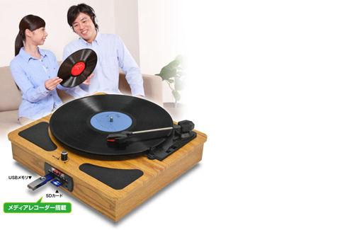 デジタル録音が出来るレコードプレーヤー
