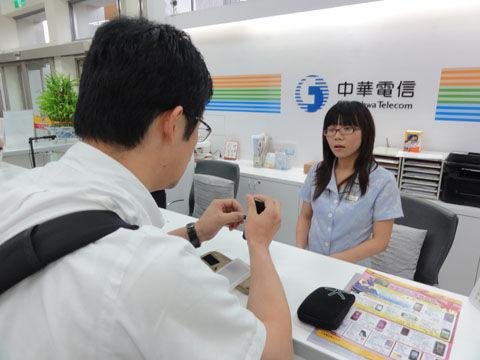 中華電信松山空港カウンター
