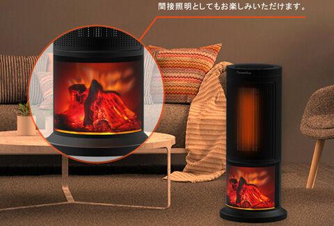 FlameMore セラミックヒーター