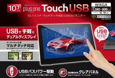 plus one Touch USB LCD-10000UT