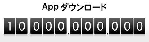 100億ダウンロード