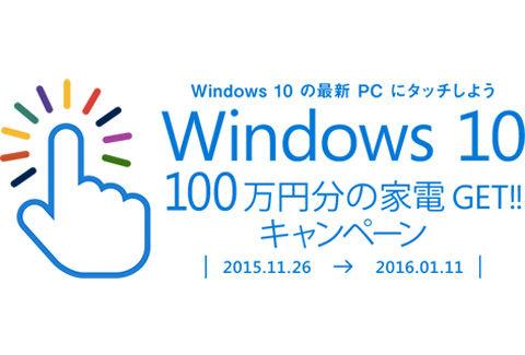 Windows 10搭載PC 100万タッチキャンペーン