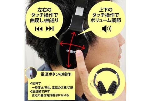 タッチコントロール対応 Bluetoothヘッドホン