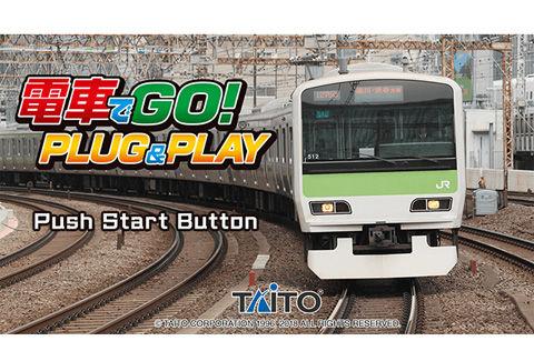 電車でGO! PLUG&PLAY